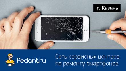 замена корпуса iphone 5 казань